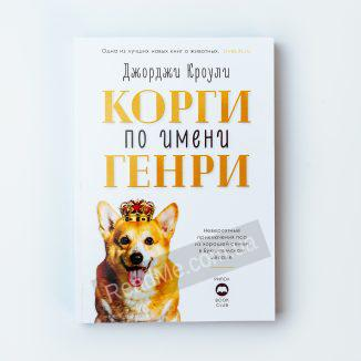 Корги по имени Генри - купить книгу в интернет-магазине ReadMe