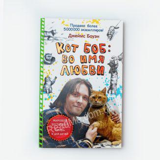 Кот Боб: в ім'я любові - купити книгу в інтернет-магазині ReadMe