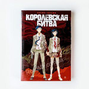 Королевская битва - роман о подростках