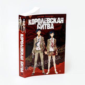 Королевская битва Косюн Таками - купить в Украине