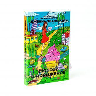 Книга Любов і морозиво. Автор Дженна Еванс Уелч
