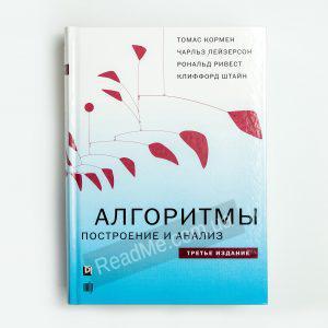 Книга Алгоритмы построение и анализ