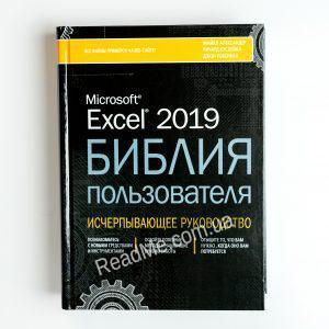 Книга Excel 2019.Библия пользователя - купить книгу в интернет-магазине ReadMe