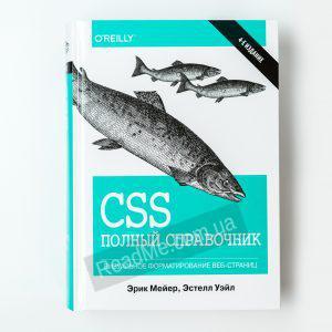 CSS полный справочник
