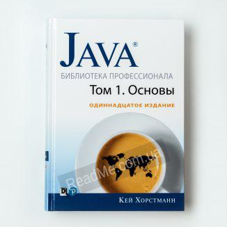 Java. Библиотека профессионала