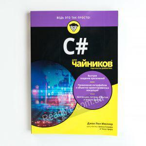Книга C # для чайників - купити книгу в інтернет-магазині ReadMe