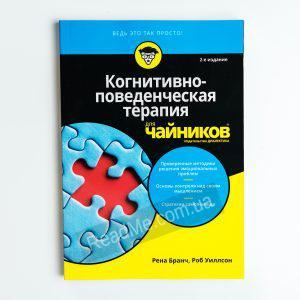 """Когнитивно-поведенческая терапия для """"чайников"""" - интернет-магазин ReadMe.com.ua"""