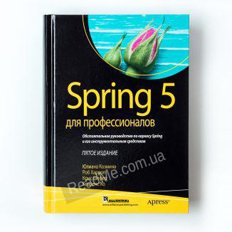 Книга Spring 5 для профессионалов - купить книгу в интернет-магазине ReadMe