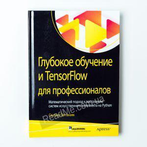 Глубокое обучение и TensorFlow для профессионалов.