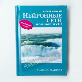 Книга Нейронні мережі - купити книгу в інтернет-магазині ReadMe
