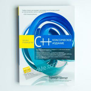 C++ классическое издание
