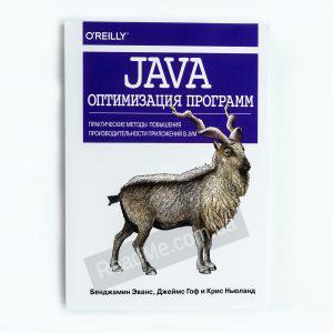 Книга Java. оптимизация программ - купить книгу в интернет-магазине ReadMe