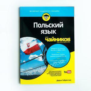 """Польский язык для """"чайников"""""""