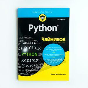 Книга Python для чайників - купити книгу в інтернет-магазині ReadMe