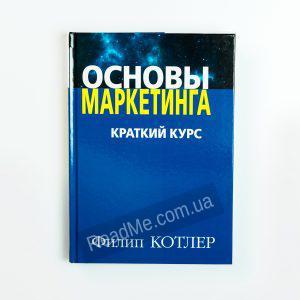 Основы маркетинга. Краткий курс