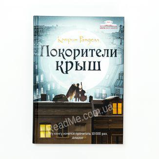 Книга Підкорювачі дахів - купити книгу в інтернет-магазині ReadMe