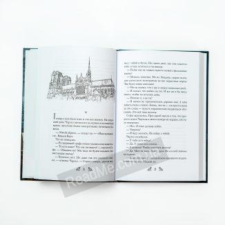 Книга Підкорювачі дахів
