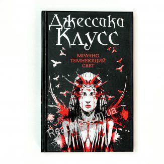 Книга Похмуро темніє світло - купити книгу в інтернет-магазині ReadMe