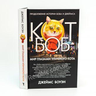 Кот Боб: Мир глазами уличного кота