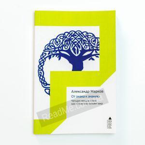 Від знака до знання - купити книгу в інтернет-магазині ReadMe