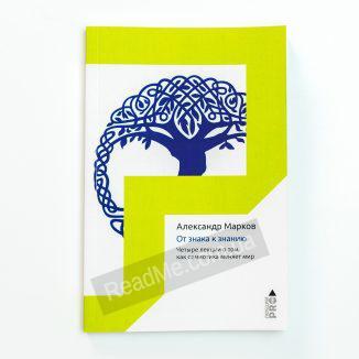 От знака к знанию - купить книгу в интернет-магазине ReadMe