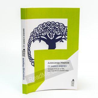 Книга Від знака до знання. Автор Олександр Марков