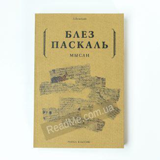 Мысли - купить книгу в интернет-магазине ReadMe