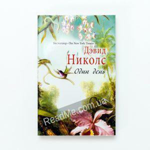 Один день - купить книгу в интернет-магазине ReadMe