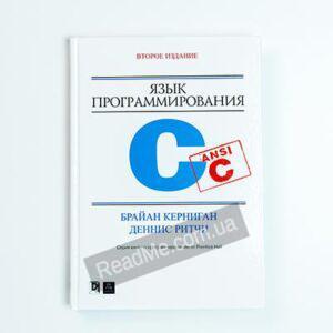 Книга Язык программирования C - купить книгу в интернет-магазине ReadMe