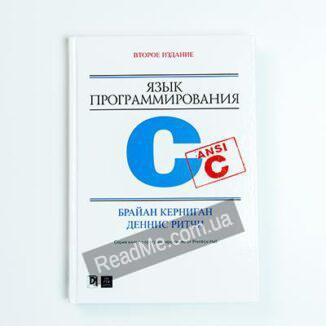 Книга Язык программирования C