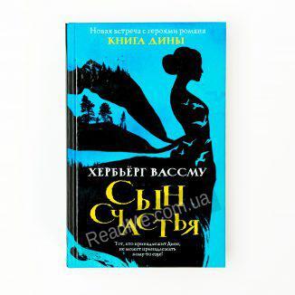 Книга Син щастя - купити книгу в інтернет-магазині ReadMe