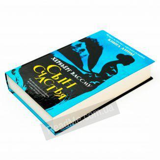 Книга Син щастя