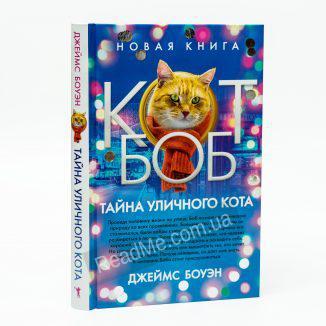 Кот Боб: Тайна уличного кота