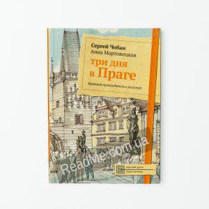 Книга Три дня в Празі - купити книгу в інтернет-магазині ReadMe