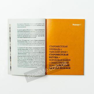 Книга Три дня в Празі