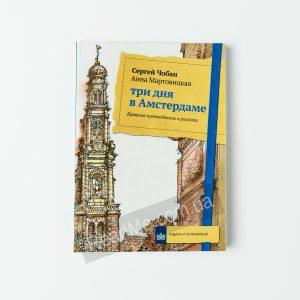 Книга Три дня в Амстердамі. - купити книгу в інтернет-магазині ReadMe