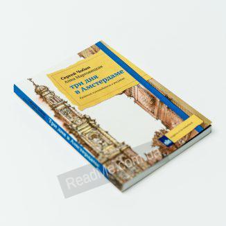 Книга Три дня в Амстердамі
