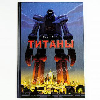 Титани - купити книгу в інтернет-магазині ReadMe
