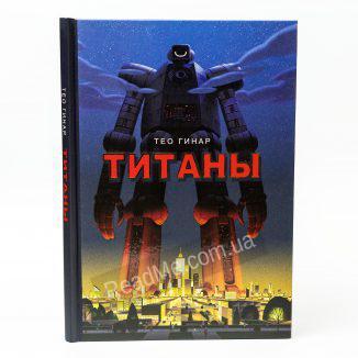 Книга Титани, автор Тео Гінар
