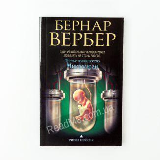 Третье человечество. Микролюди - интернет-магазин readme.com.ua