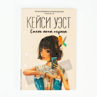 Книга Стань моим парнем - купить книгу в интернет-магазине ReadMe