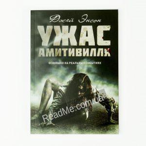 Жах Амитивилля - купити книгу в інтернет-магазині ReadMe