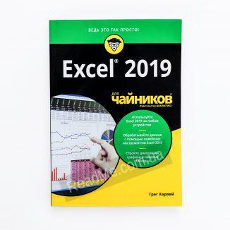 Книга Excel 2019 для чайников - купить книгу в интернет-магазине ReadMe