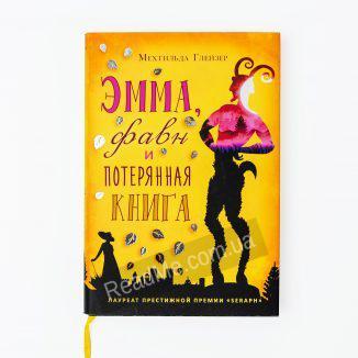 Книга Емма Фавн і втрачена книга - купити книгу в інтернет-магазині ReadMe