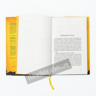 Книга Емма Фавн і втрачена книга