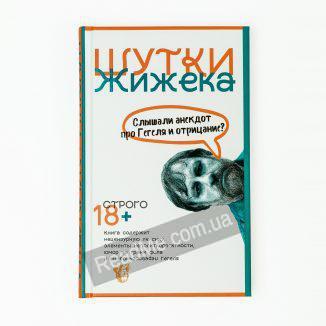 Шутки Жижека - купить книгу в интернет-магазине ReadMe
