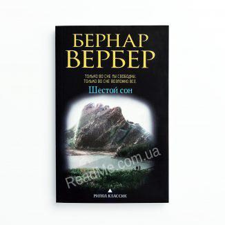 Шостий сон - купити книгу в інтернет-магазині ReadMe