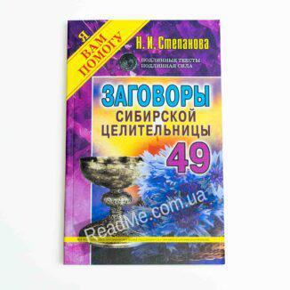 Заговоры сибирской целительницы - купить книгу в интернет-магазине ReadMe