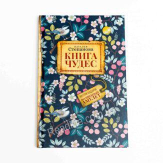 Книга чудес - купить книгу в интернет-магазине ReadMe