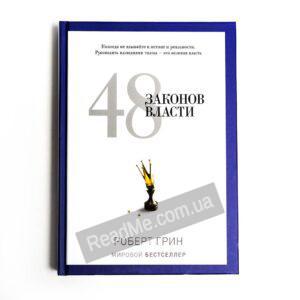 Книга 48 законов власти. Роберт Грін - купити книгу в інтернет-магазині ReadMe
